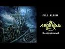 Легенда - Неоспоримый 2018 Heavy Metal