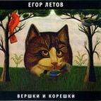 Егор Летов альбом Вершки и корешки