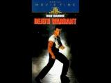 Смертный Приговор (Ордер на смерть) Death Warrant, 1990 перевод Гаврилова