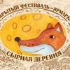 """Открытый фестиваль-ярмарка """"Сырная деревня"""""""