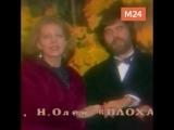 Павел Смеян и Наталья Ветлицкая Непогода