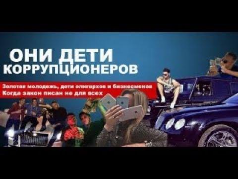 ЖЕСТЬ! НОВЫЕ ВЫХОДКИ ЗОЛОТОЙ МОЛОДЁЖИ В РОССИИ!