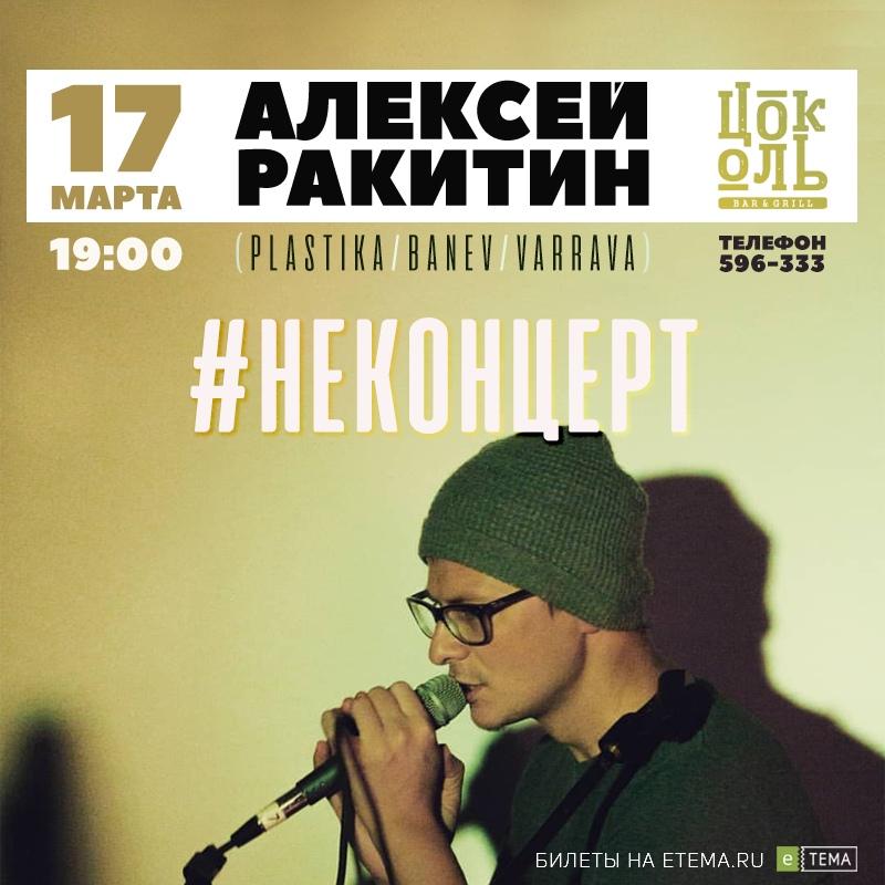 Алексей Ракитин (banev/plastika) #НЕКОНЦЕРТ
