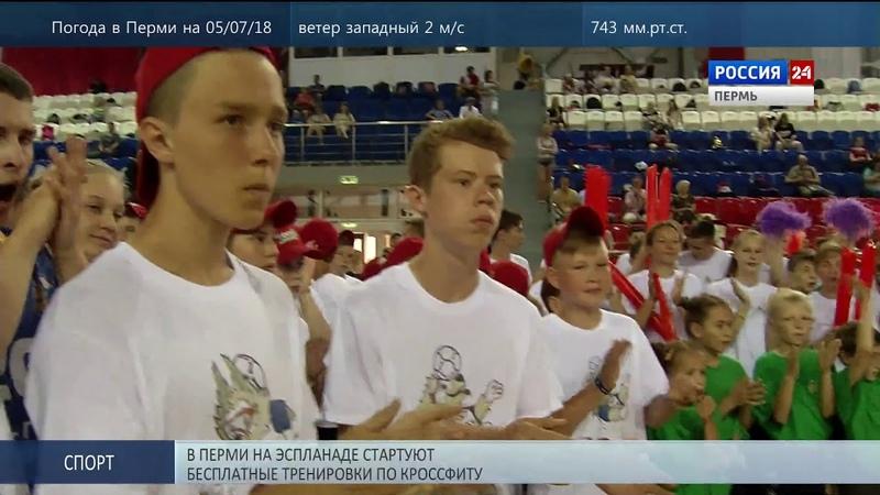 В спорткомплексе имени Сухарева стартовала III Спартакиада детских оздоровительных лагерей Прикамья