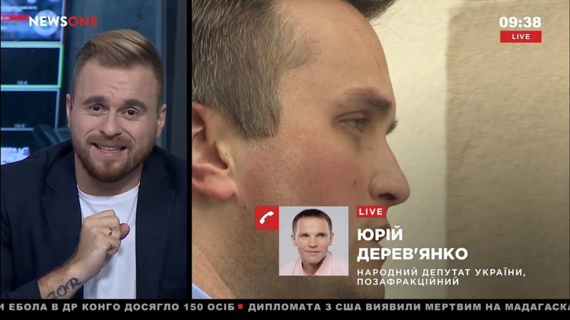 Деревянко НАБУ - первый в Украине антикоррупционный орган, который стал работать по закону, что некомфортно порошенко и его банде