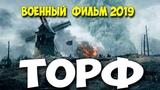 ФИЛЬМ 2019 порвал третий рейх!  ТОРФ  Военные фильмы 2019 новинки HD 1080P