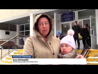 В Каменске-Уральском школьник отравил одноклассников в школьной столовой