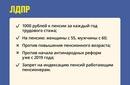 Владимир Жириновский фото #36