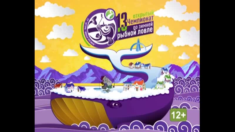 XIII открытый Чемпионат по зимней рыбалке ОГТРК Ямал-Регион (2)