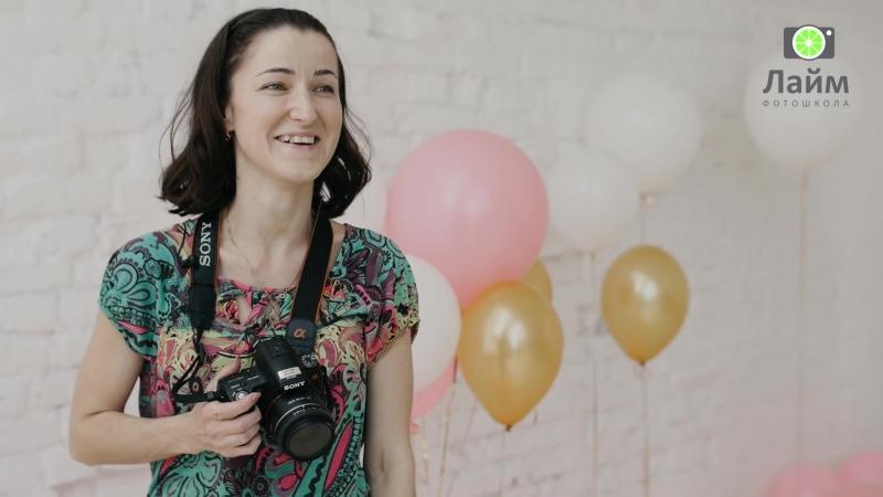 Отзыв Алины о занятиях в фотошколе Лайм с преподавателем Асей Комарицей