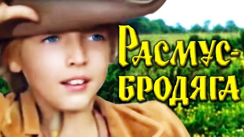 Расмус-бродяга. 2 серия (1978). Детский фильм | Золотая коллекция