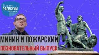 Сделано в Москве Минин и Пожарский чем памятник на Красной площади похож на Сикстинскую капеллу
