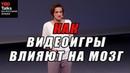 TED на русском КАК ВИДЕОИГРЫ ВЛИЯЮТ НА МОЗГ Дафна Бавельер