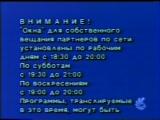 staroetv.su / Программа передач и конец эфира (6 канал, 12.11.1995)