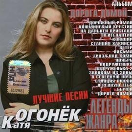 Катя Огонек альбом Легенды жанра Дорога домой