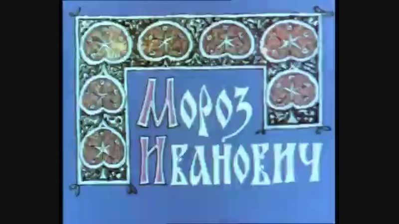 Новогодние мультфильмы Мороз Иванович video 118034209 456241257 С наступающим 2019
