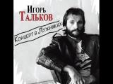 Игорь Тальков - Памяти В.Цоя (концертная запись 23 февраля 1991г).