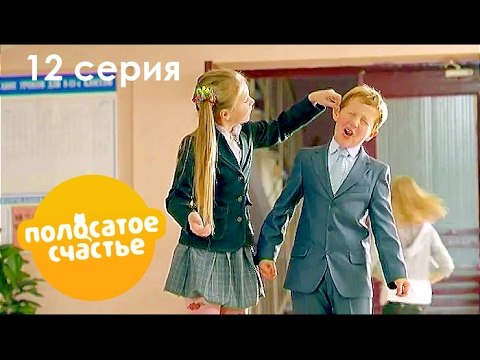Полосатое счастье 12 серия Комедийный сериал СТС сериалы