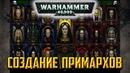 История Warhammer 40k Создание Примархов начало крестового похода Глава 3