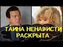 Кобзон и Пугачева: раскрыта тайна ненависти