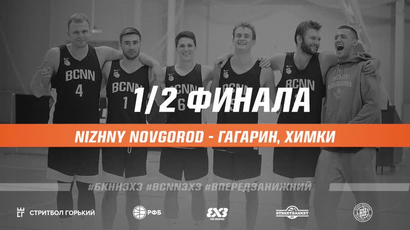 Nizhny Novgorod - Гагарин, Химки (Чемпионат России 3х3, 1/2 финала, г.Брянск 01/12/2018)