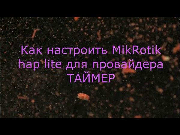 Настройка MikRotik hap lite
