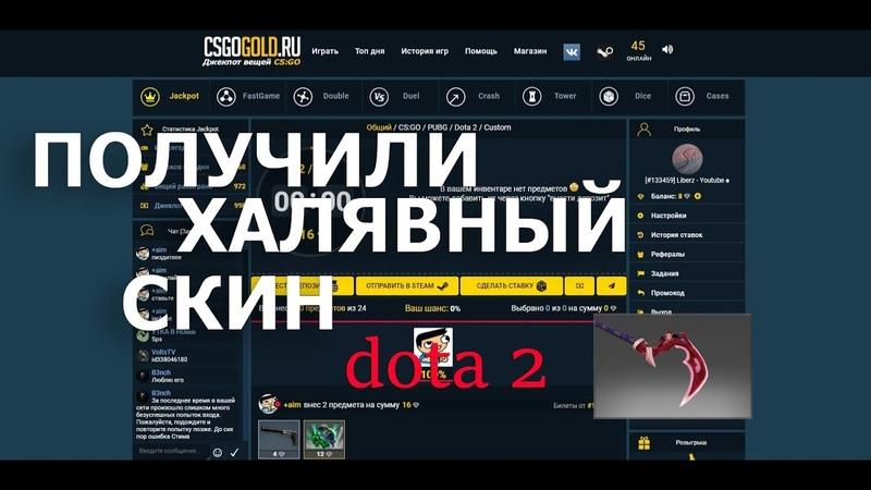 Обзор сайта csgogold.ru вывели халявные и бесплатные скины dota 2 cs go vgo free skins