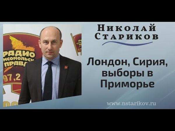 Николай Стариков: Лондон, Сирия, выборы в Приморье