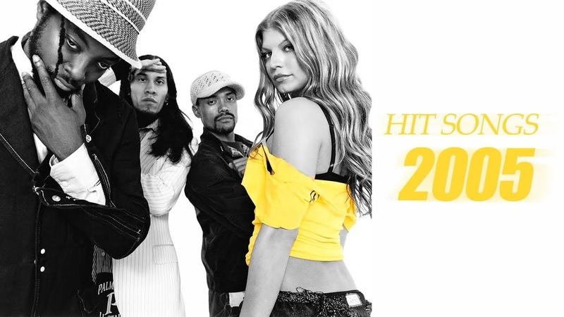 Что мы слушали Хиты 2005 года