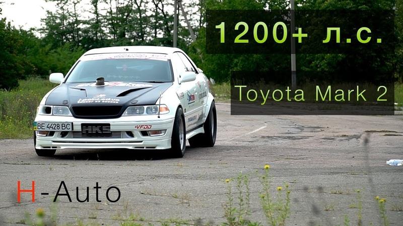 Toyota Mark 2 (1200л.с.) - Он вас удивит! Комфортный городской автомобиль.