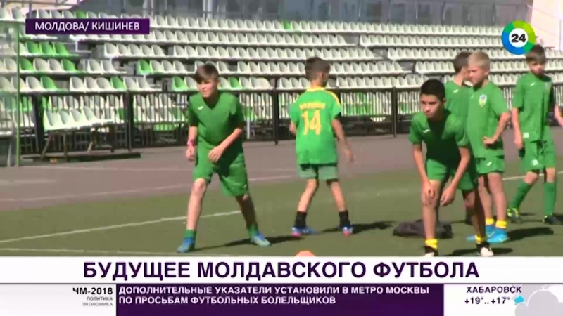 Юноши Зимбру - будущее молдавского футбола!