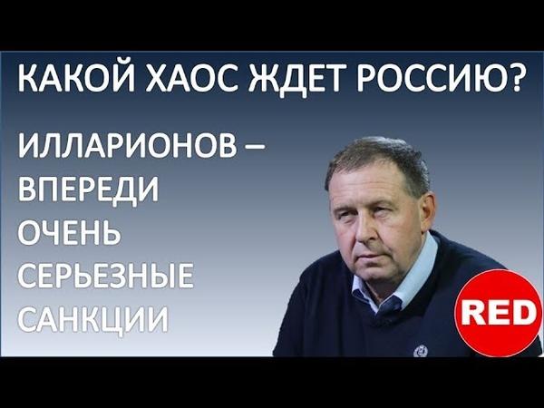 Андрей Илларионов - Впереди очень серьезные санкции!