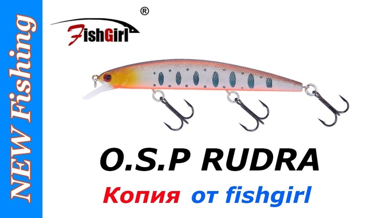 Копия воблера O.S.P RUDRA 130 SP от Fishgirl c AliExpress.