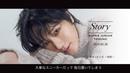 SUPER JUNIOR-YESUNG / 2/20 on sale Japan 1st Full Album『STORY』ティザー映像(♪染まったんだ ~初恋~)