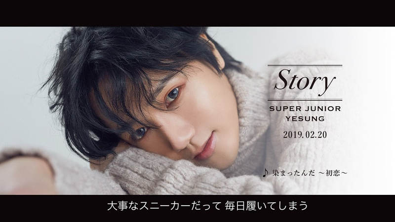SUPER JUNIOR-YESUNG 220 on sale Japan 1st Full Album『STORY』ティザー映像(♪染まったんだ ~初恋~)