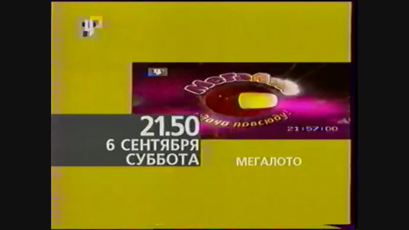 Окончание программы передач (ТВЦ, 06.09.2003)