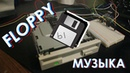 ФЛОПОТРОН НАЧАЛО | музыка на floppy дисководах и arduino