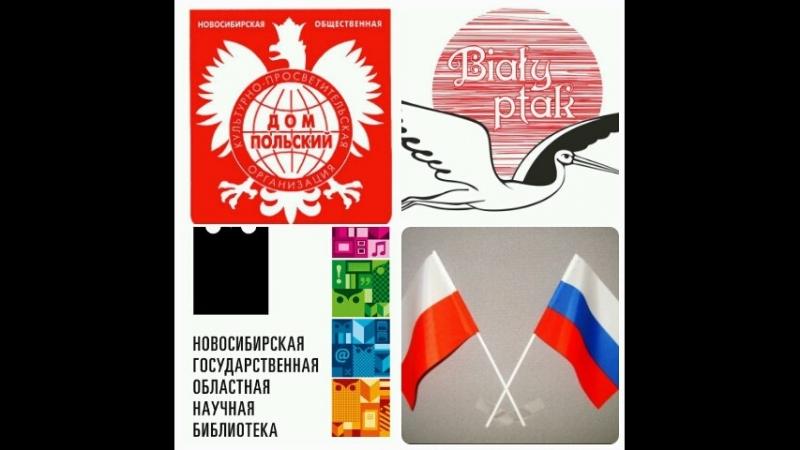 "третий КОНКУРС ЧТЕЦОВ ""Biały ptak"". Новосибирск"