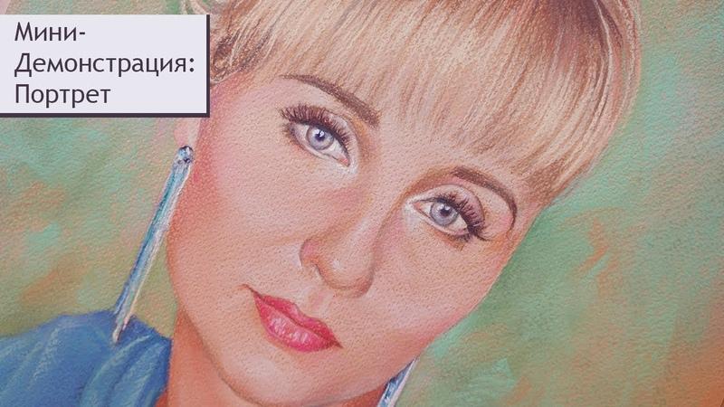Портрет женщины в синем платье. Мини-демонстрация работы. Пастель.