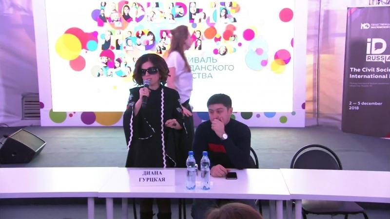 Диана Гурцкая на фестивале Добрые люди