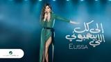 Elissa ... Ila Kol Elli Bihebbouni - 2018