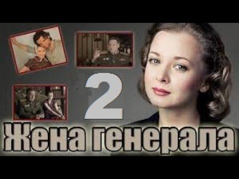 ЖЕНА ГЕНЕРАЛА, 2 Серия, ЛУЧШИЙ Военный Сериал