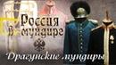 Россия в мундире 17 Драгунские Мундиры