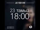 23.08.2к18 тур в Шымкенте🤗😗 Аааа👆🖒 очень круто была😢💋