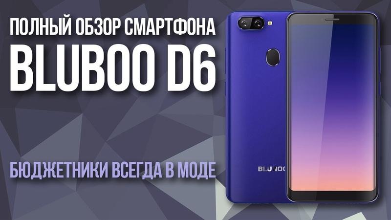 Обзор телефона BLUBOO D6 - MTK6580, видимо, будет жить вечно!