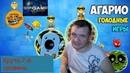 Agar.io Голодные Игры - Круто 7-й уровень.