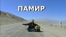ДОЛИНЫ ПАМИРА путешествии на Памир