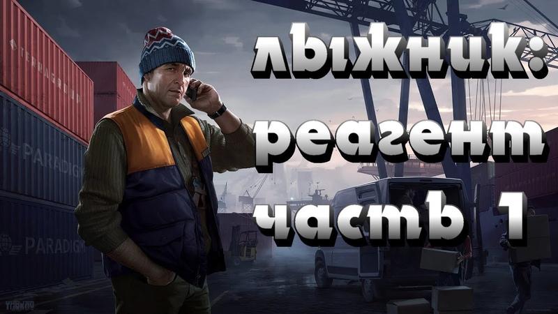 КВЕСТ ЛЫЖНИКА РЕАГЕНТ ЧАСТЬ 1. ТАРКОВ