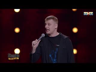 Stand Up: Слава Комиссаренко - Про худых и полных девушках
