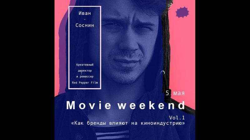 Серия мастер классов Movie Weekend vol 1 Red Pepper Creative Cпикер Иван Соснин